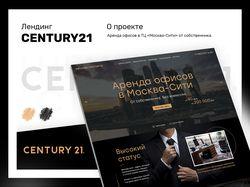 Century21 / Лендинг