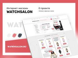 WatchSalon / Интернет-магазин