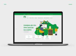 Дизайн сайта для интернет-магазина Фито-Фарма
