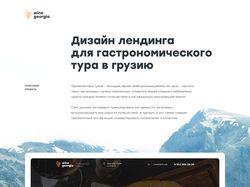 """Дизайн макет """"Гастрономический тур в Грузию"""""""