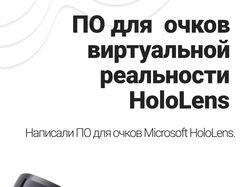 Unity для HoloLens