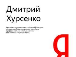 Сертификат Яндекс Метрика