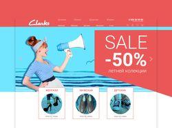 """Интернет магазин обуви """"Clarks"""""""