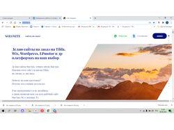 сайт лонгрид (длинный) с разными меню