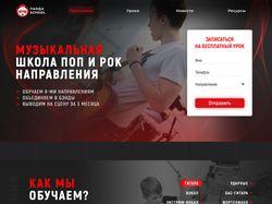Создание сайта для музыкальной школы в Москве