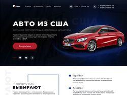 Landing Page для компании по доставке авто из США