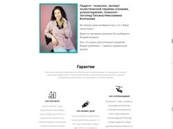 Сайт семейного психотерапевта