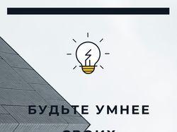Плакат для бизнес школы