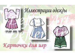 Иллюстрации для игр-одежда