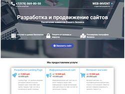 Лендинг web-invent