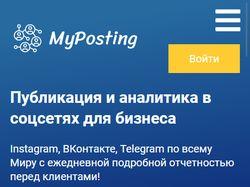 """Адаптивная верстка + дизайн сайта """"MyPosting"""""""