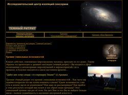 Работа над сайтом Radugi
