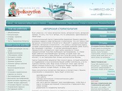 Наполнение сайта клиники