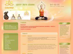 Поддержка сайта центра йоги