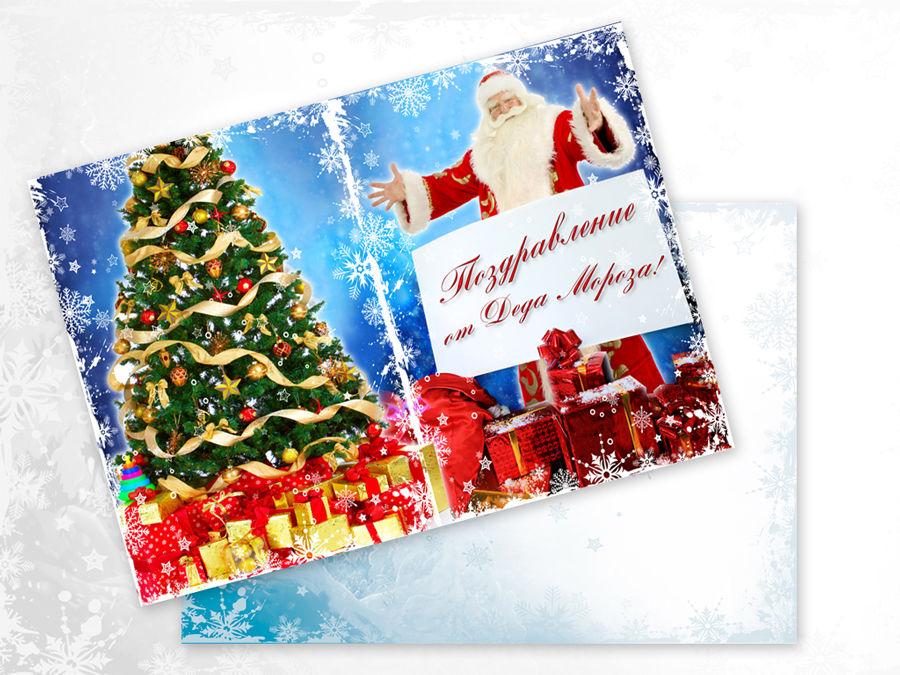 Новогодняя открытка рассылка, новым