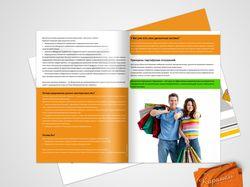 Презентационная брошюра для дисконтной программы