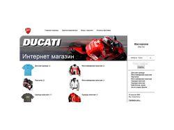 Интернет-магазин DUCATI