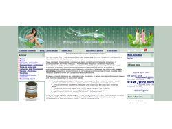 Интернет-магазин косметики