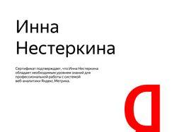 Сертификат яндекс Метрика 2020