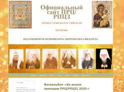 Реконструкция сайта РПЦЗ