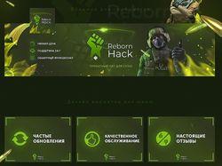 Упаковка сообщества для проекта REBORN HACK