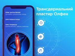 Трансдермальний пластир Olfen. Website.