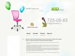 Дизайн для сайта по продаже детских кресел