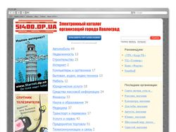 Сайт «Каталог организаций города Павлоград»