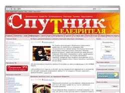 Сайт «Спутник телезрителя»