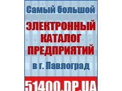 "Банер ""Каталога организаций города Павлоград"""