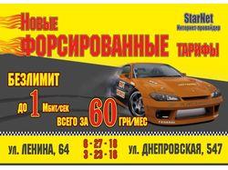 Баннер / листовка для интернет-провайдера StarNet