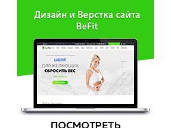 Дизайн и верстка сайта BeFit