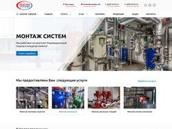 Веб дизайн сайта Heating Systems