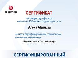 Сертификат 1С Битрикс - «Визуальный HTML-редактор»
