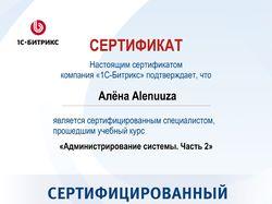 Сертификат Bitrix - «Администрирование системы»