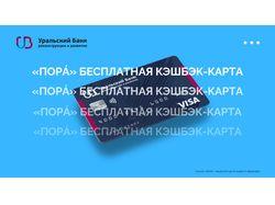 Макеты для уральского банка (4 шт)