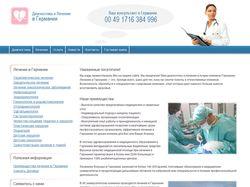 Web-сайт компании MedGerm
