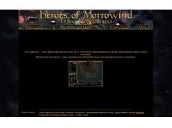 Фанатский сайт игры Morrowind