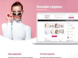 Онлайн-сервис по подбору имиджа