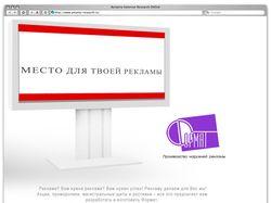 Формат_рекламное агенство_2