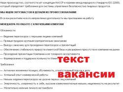 Система по подбору и организации работы персонала