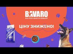 Реклама немецкого корма Bavaro