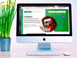 Форкинг - партнерский сайт (спортивный арбитраж)