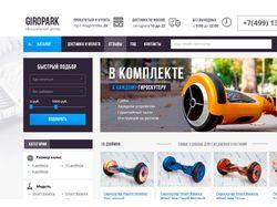 Дизайн сайта интернет магазин гироскутеров