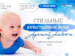Дизайн сайта Интернет магазин детских вещей