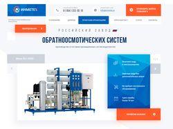 Дизайн сайта (Инновационные мебранные технологии)