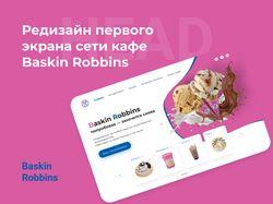 Дизайн главного экрана для сайта сети кафе