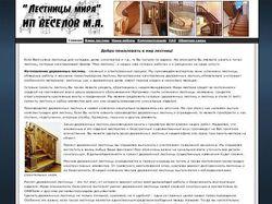 Сайт ИП