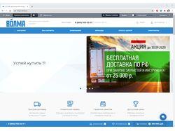 Сайт компании федерального масштаба ВОЛМА
