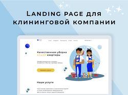 """Landing page для клининговой компании """"WASH&CLEAN"""""""